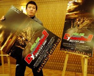 Aoki Dynamite!!